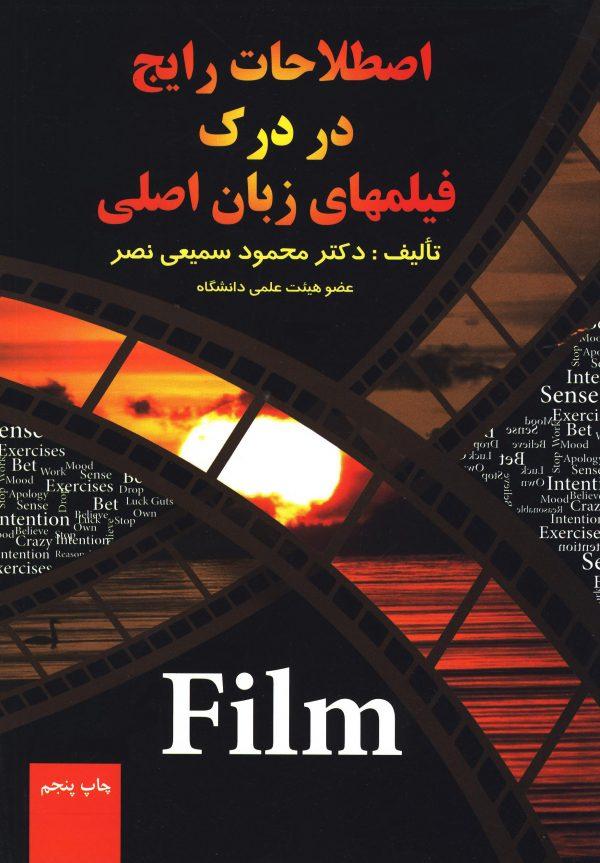 کتاب اصطلاحات رایج دردرک فیلمهای زبان اصلی