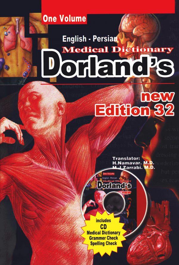 کتاب فرهنگ پزشکی دورلند تنها فرهنگ دارای تلفظ فارسی و انگلیسی
