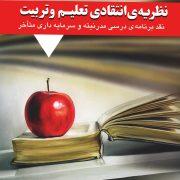 نظریه انتقادی تعلیم تربیت