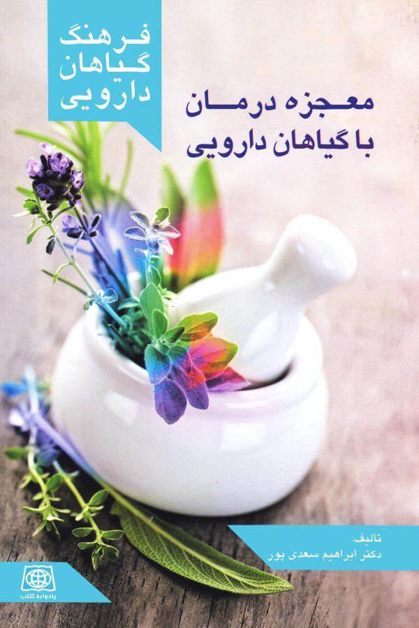 کتاب فرهنگ گیاهان دارویی