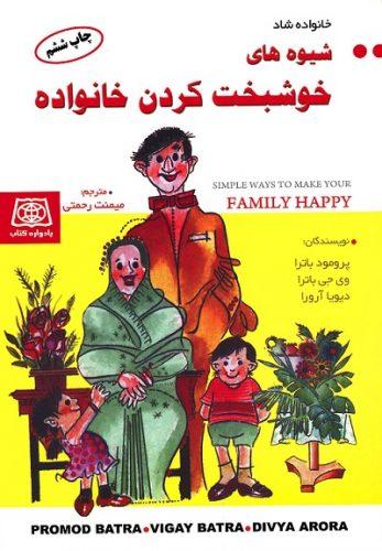 خوشبخت کردن خانواده