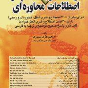 فرهنگ ضرب المثلهای فارسی به انگلیسی