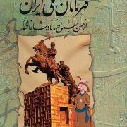 قهرمان ملی ایران