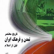 تاریخ ایران قبل از اسلام