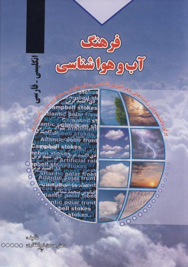 کتاب فرهنگ آب و هواشناسی