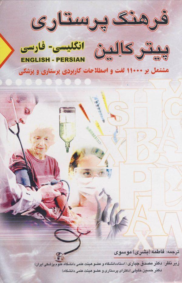 فرهنگ پرستاری انگلیسی به فارسی