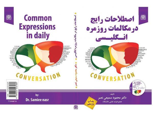 اصطلاحات رایج در مکالمات روزمره انگلیسی