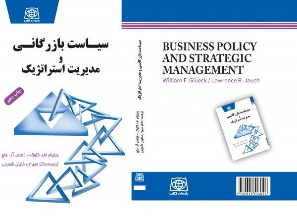 سیاست بازرگانی