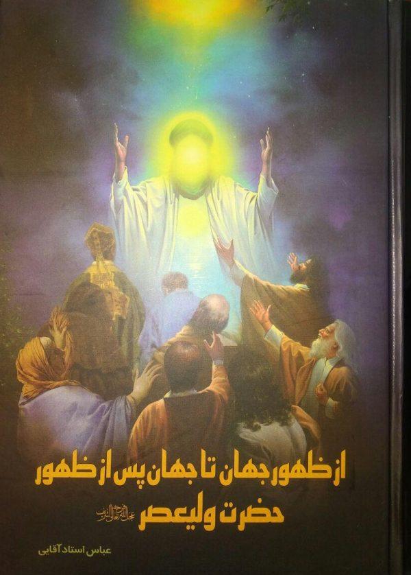 از ظهور جهان تا جهان پس از ظهور حضرت ولیعصر