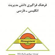 فرهنگ فراگیری دانش مدیریت