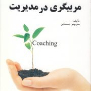 مربیگری در مدیریت