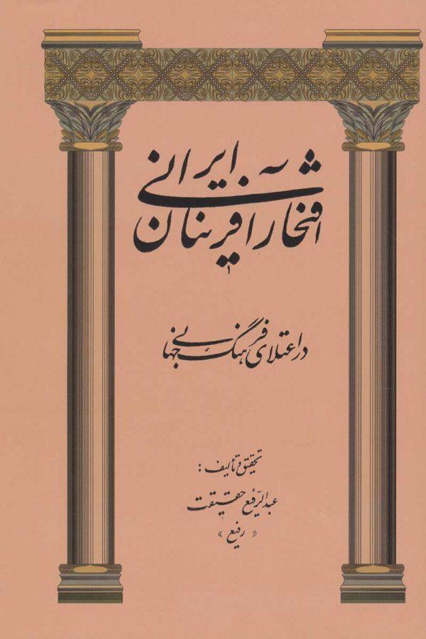 افتخار افرینی ایرانیان