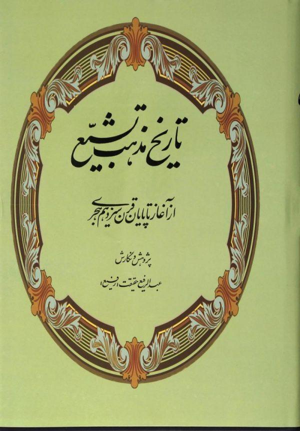 تاریخ مذهبی تشیع