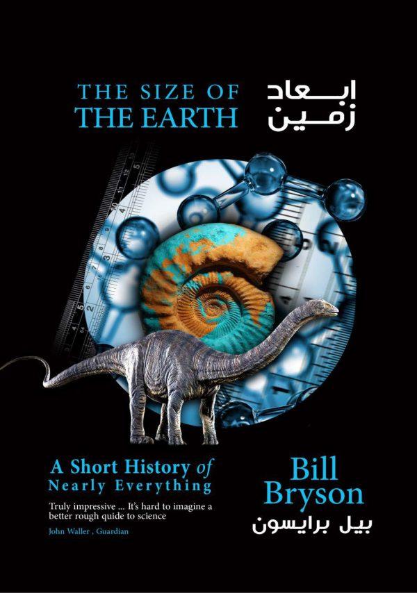 تاریخچه علوم ابعاد زمین