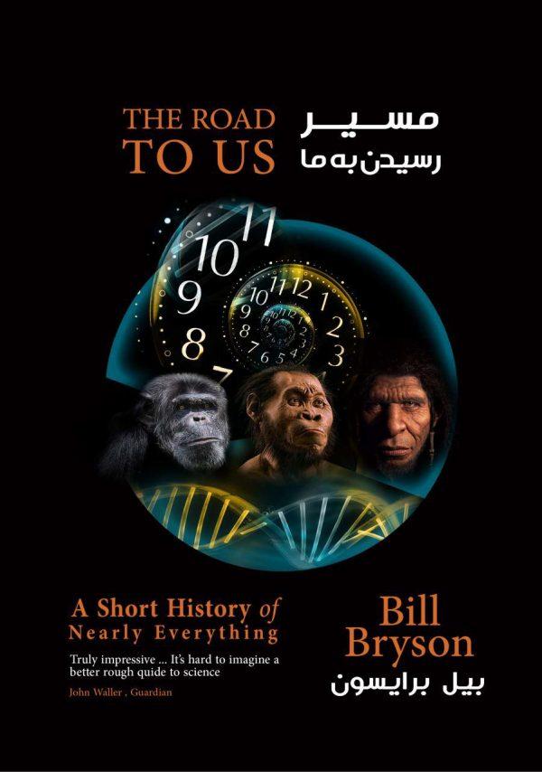 Bill Bryson The Road To Us تاریخچه علوم مسیر رسیدن به ما