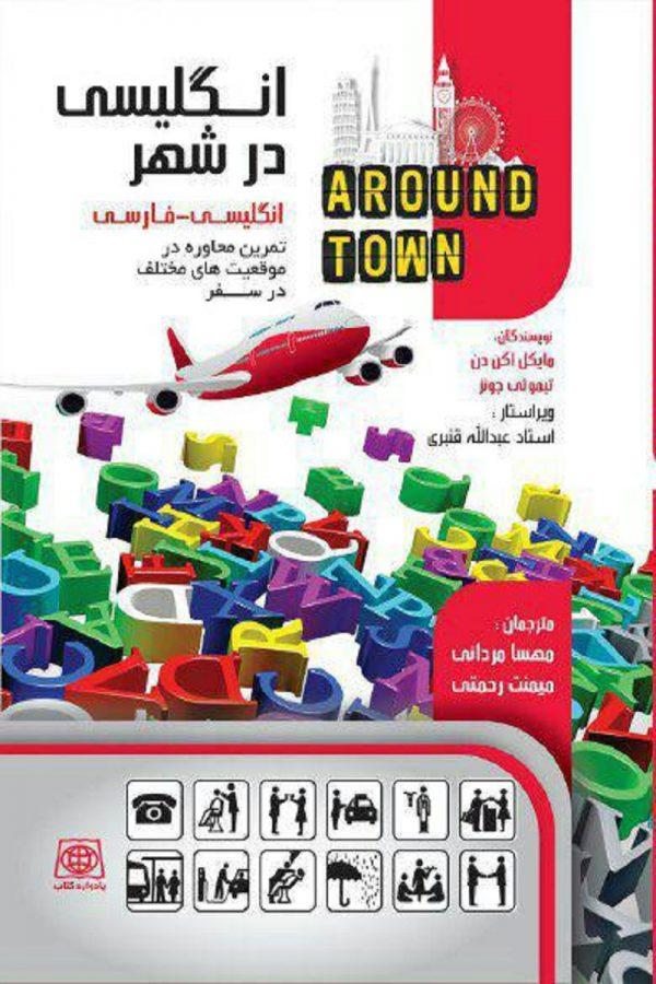 کتاب انگلیسی در شهر
