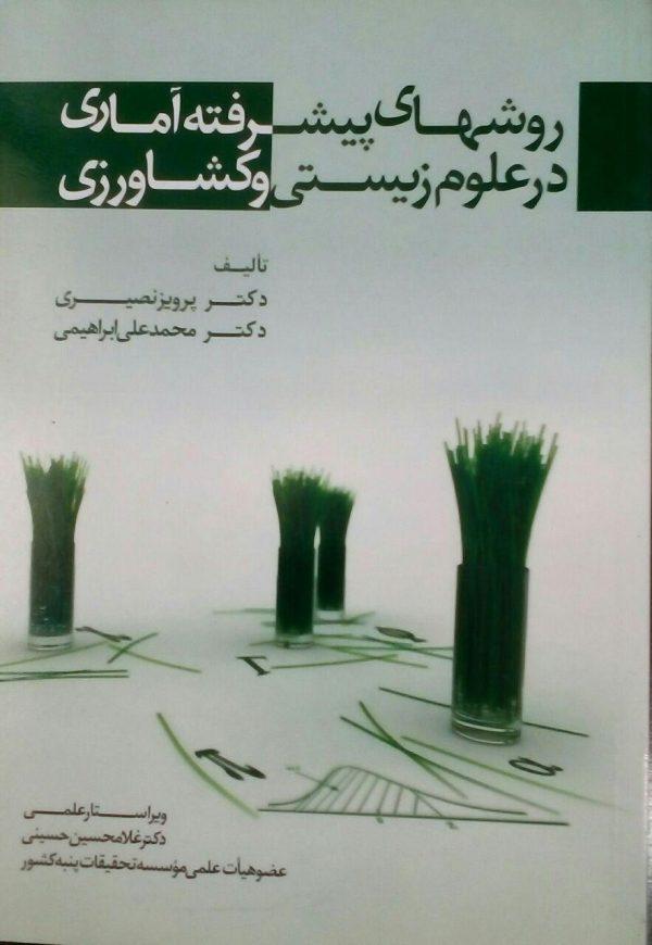 روش های پیشرفته آماری در علوم زیستی و کشاورزی
