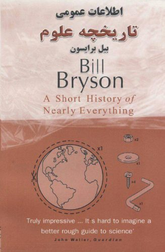 اطلاعات عمومی تاریخچه علوم بیل برایسون