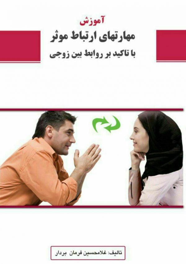 آموزش مهار های ارتباط موثر