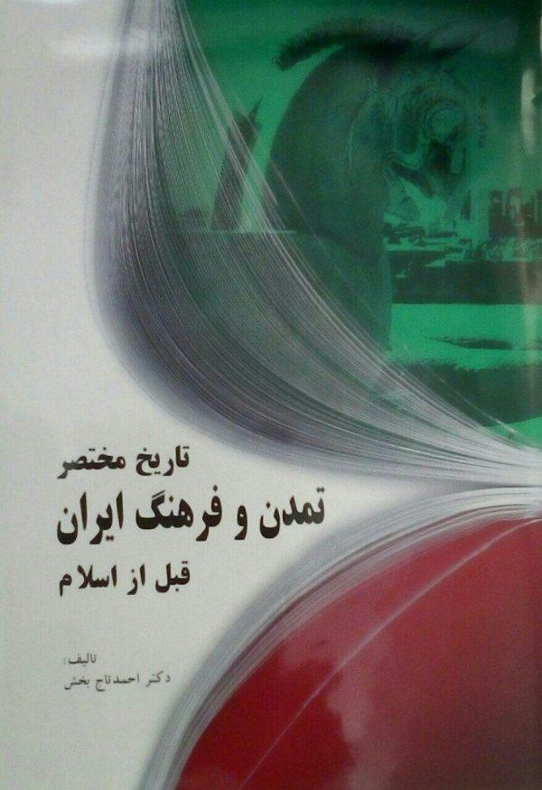 تاریخ مختصر تمدن و فرهنگ ایران قبل از اسلام